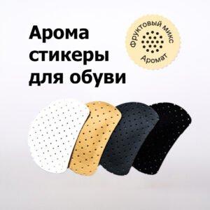 Арома стики для обуви (Фруктовый микс)