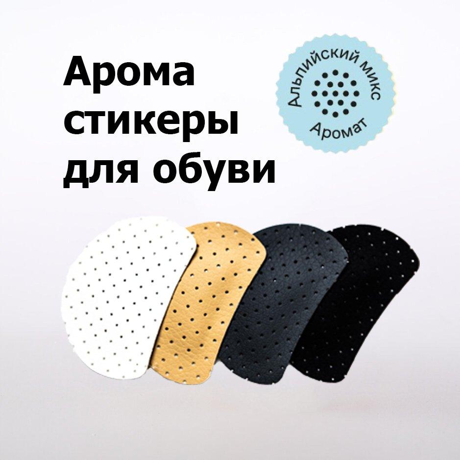 Арома стики для обуви (Альпийский микс)