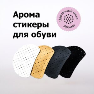 Арома стики для обуви (Цветочный микс)